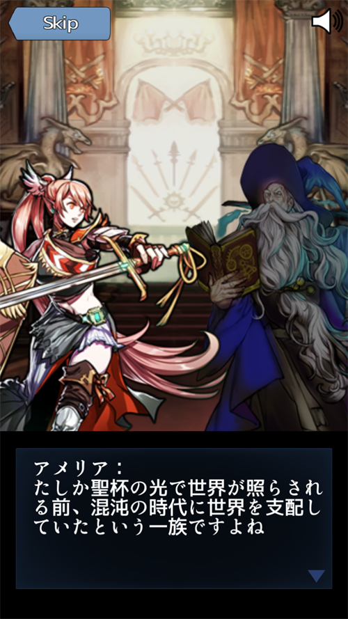 聖杯の騎士団