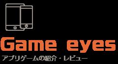ゲームアプリ紹介・レビューのGameeyes