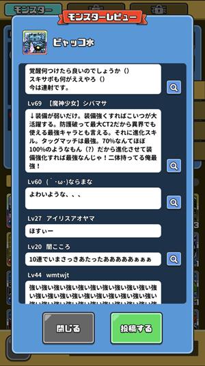 まものダンジョン+