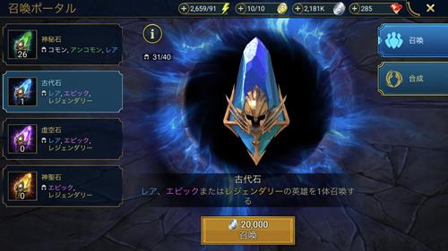 レイド Shadow Legends